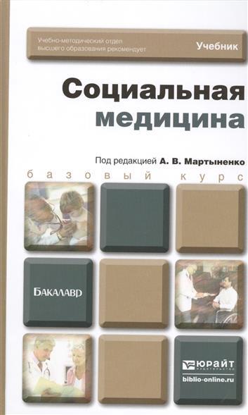 Социальная медицина. Учебник для бакалавров