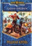 Джевага С. Родная кровь сергей майдуков родная кровь