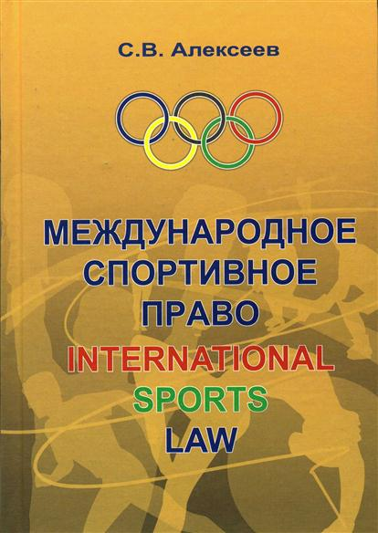 Международное спортивное право
