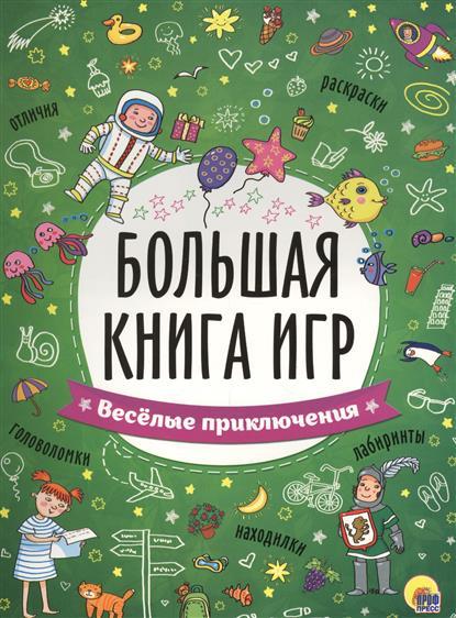 Дюжикова А. (гл. ред.) Большая книга игр. Веселые приключения книги издательство clever моя большая книга игр