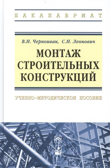 Монтаж строительных конструкций: учебно-методическое пособие