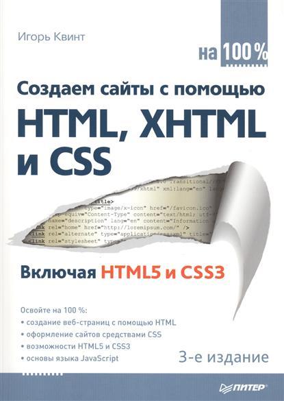 Квинт И. Создаем сайты с помощью HTML, XHTML и CSS на 100%. Включая HTML5 и CSS3. 3-е издание питер изучаем html xhtml и css 2 е изд
