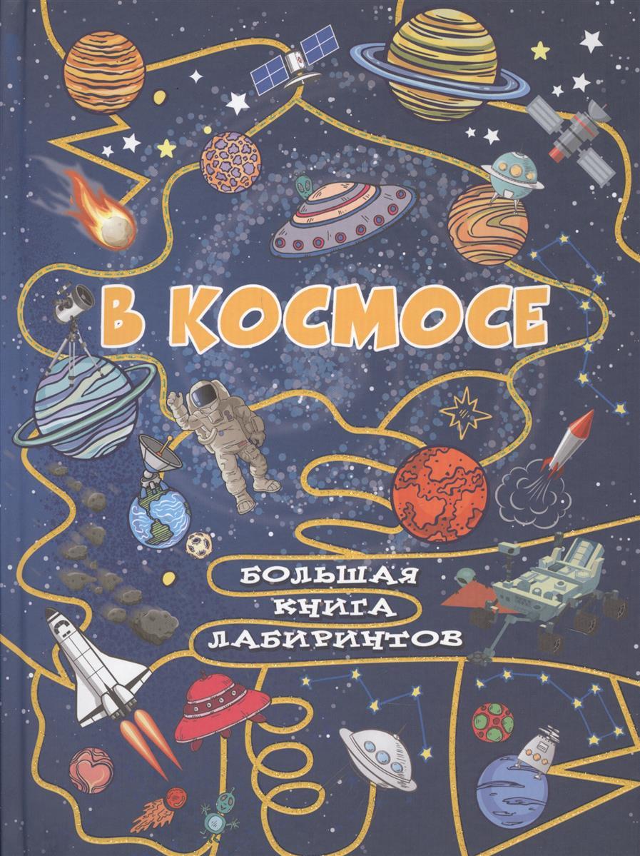 Третьякова А. В космосе ликсо в третьякова а подводный мир