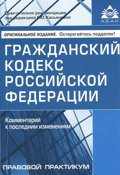 Гражданский кодекс Российской Федерации. Комментарий к последним изменениям. Самое полное издание