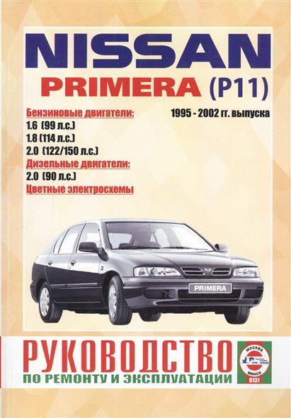 Гусь С. (сост.) Nissan Primera (Р11). 1995-2002 гг. выпуска. Руководство по ремонту и эксплуатации. Бензиновые и дизельные двигатели