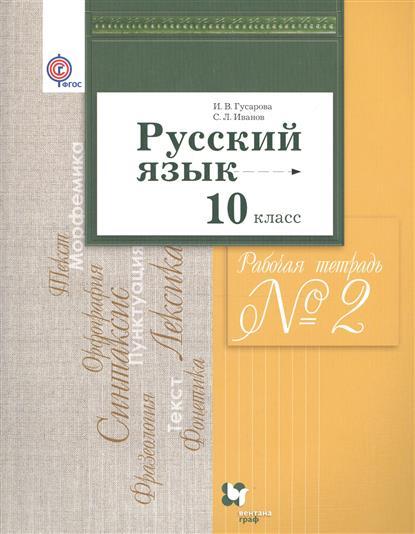 Русский язык. 10 класс. Базовый и углубленный уровни. Рабочая тетрадь №2 (ФГОС)