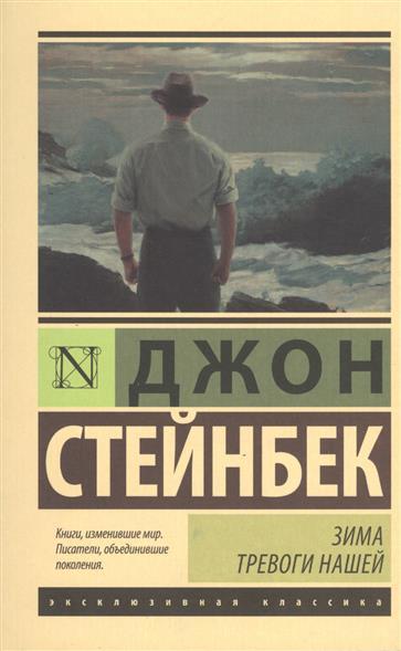Стейнбек Дж. Зима тревоги нашей стейнбек джон гроздья гнева роман