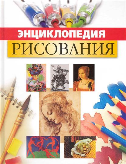 Адамчик М. (сост.) Энциклопедия рисования