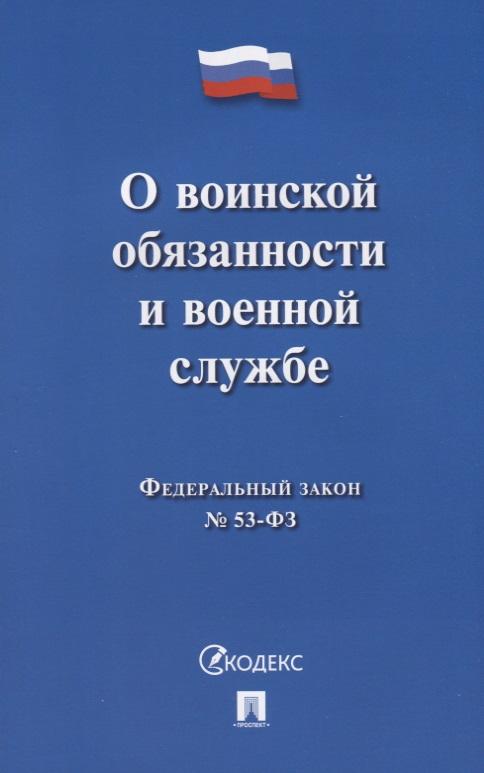 О воинской обязанности и военной службе. Федеральный закон № 53-ФЗ фз о гос гражданской службе рф