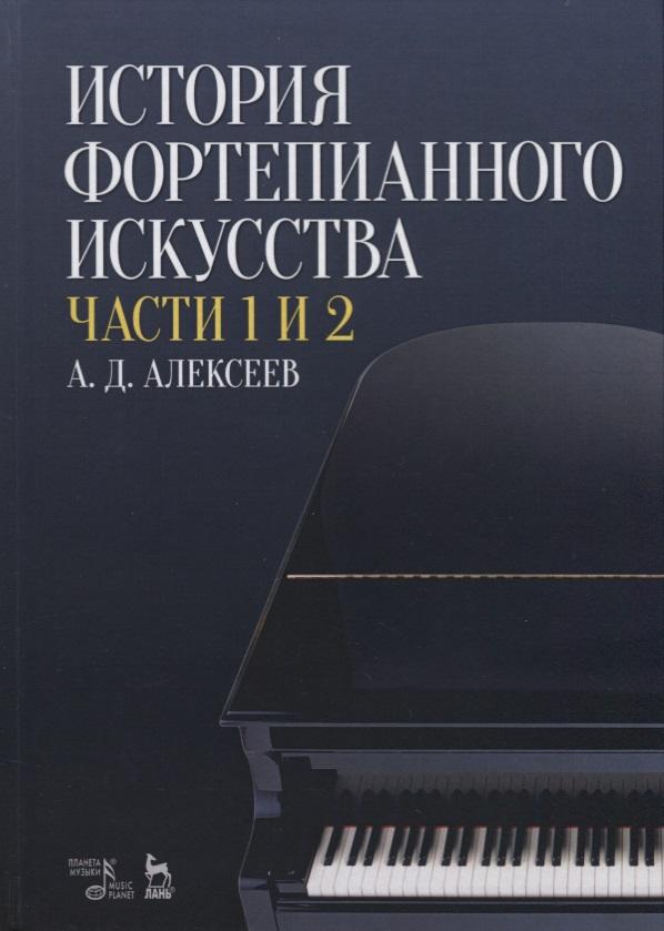История фортепианного искусства. Части 1 и 2 от Читай-город