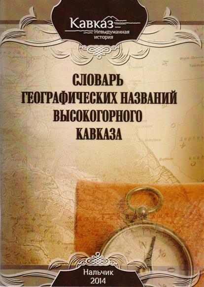 Словарь географических названий высокогорного Кавказа