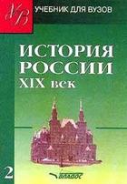 История России. XIX век. В 2 томах. Том 2