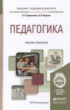Педагогика: учебник и практикум для академического бакалавриата