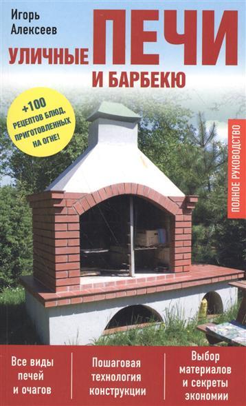Алексеев И. Уличные печи и барбекю. Полное руководство