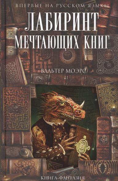 Моэрс В. Лабиринт Мечтающих Книг