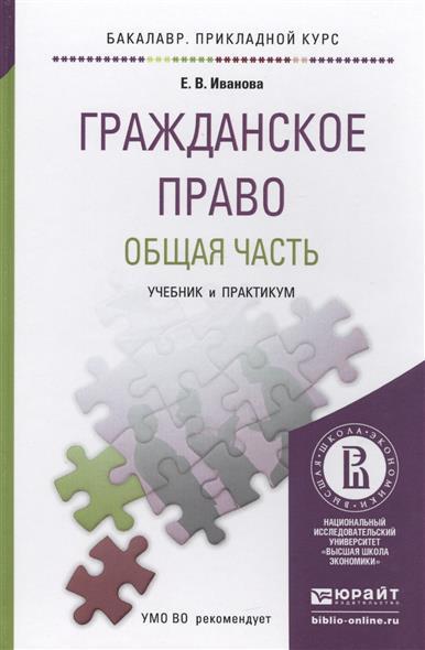 Гражданское право. Общая часть. Учебник и практикум для прикладного бакалавриата