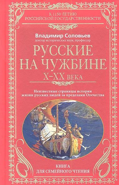 Русские на чужбине 10-20 века