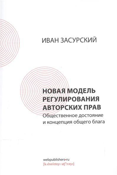 Новая модель регулирования авторских прав. Общественное достояние и концепция общего блага