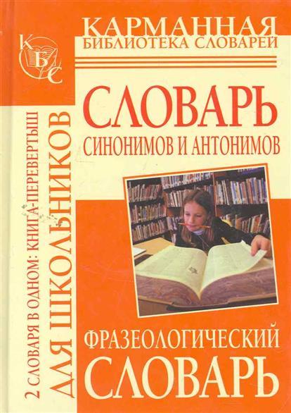 Фразеолог. словарь рус. яз. для школ. Словарь синонимов…