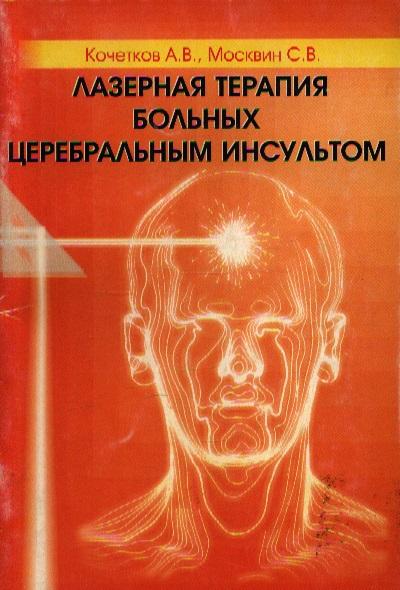 Лазерная терапия больных церебральным инсультом