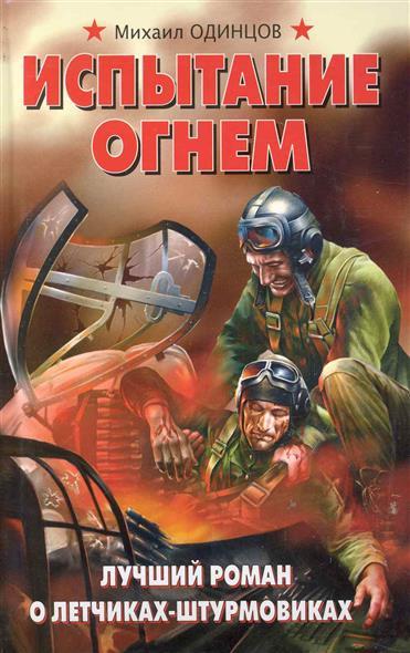 Испытание огнем Лучший роман о летчиках-штурмовиках