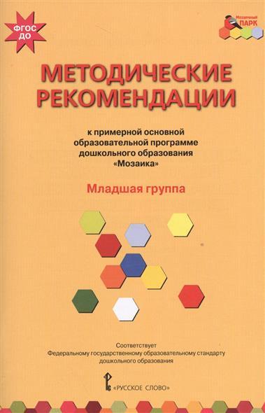 """Методические рекомендации к примерной образовательной программе дошкольного образования """"Мозаика"""". Младшая группа"""