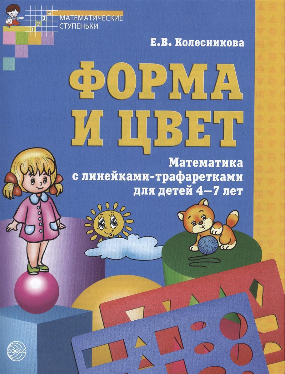 Колесникова Е. Форма и цвет. Математика с линейками-трафаретками для детей 4-7 лет. Третье издание, исправленное е в колесникова математика для детей 3 4 лет я начинаю считать