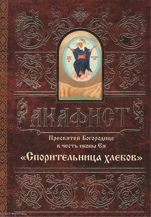 Акафист Пресвятей Богородице в честь иконы Ея Спорительница хлебов