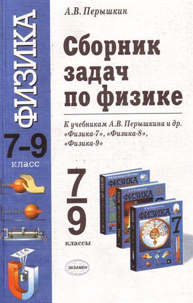 ГДЗ Решебник для 9 класса по физике Перышкин (2013, 2014)