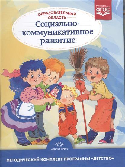 Бабаева Т., Березина Т., Гусарова Т. и др. Образовательная область. Социально-коммуникативное развитие