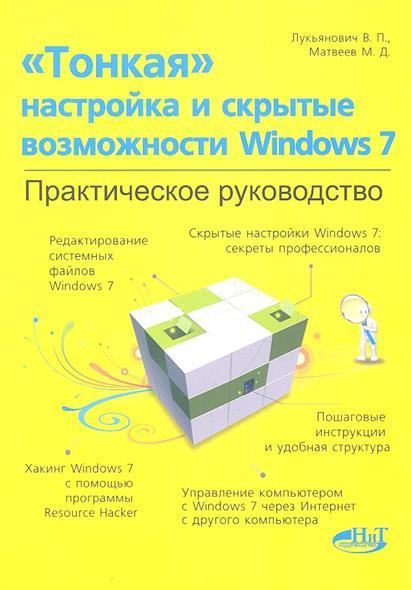 """Книга """"Тонкая"""" настройка и секреты Windows 7. Практическое руководство.. Лукьянович В., Матвеев М. и др."""
