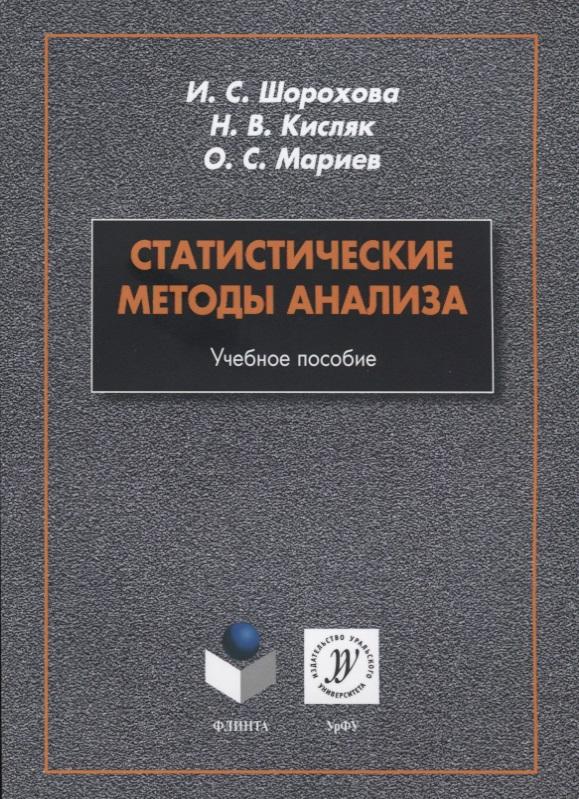 Шорохова И., Кисляк Н., Мариев О. Статистические методы анализа. Учебное пособие