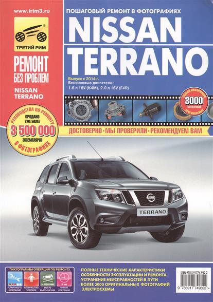 Nissan Terrano. Выпуск с 2014 г. Бензиновые двигатели: 1.6 л 16V (K4M), 2.0 л 16V (F4R). Руководство по эксплуатации и ремонту. В фотографиях