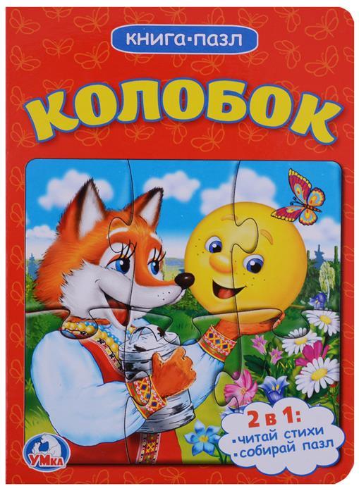 Хомякова К. (ред.) Колобок. Книжка с пазлом
