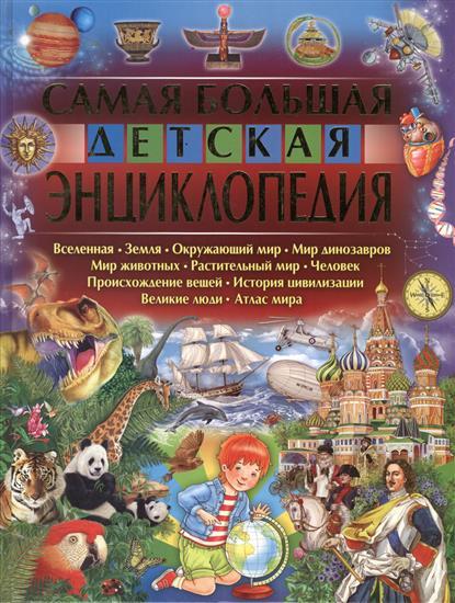 Феданова Ю. Самая большая детская энциклопедия большая детская энциклопедия