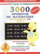3000 новых примеров по мат-ке 2 кл ч.1