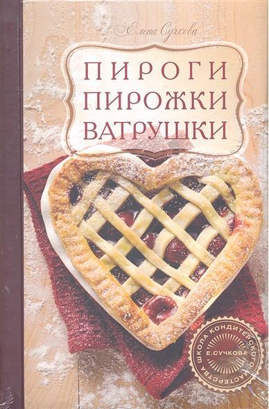 Сучкова Е. Пироги пирожки ватрушки