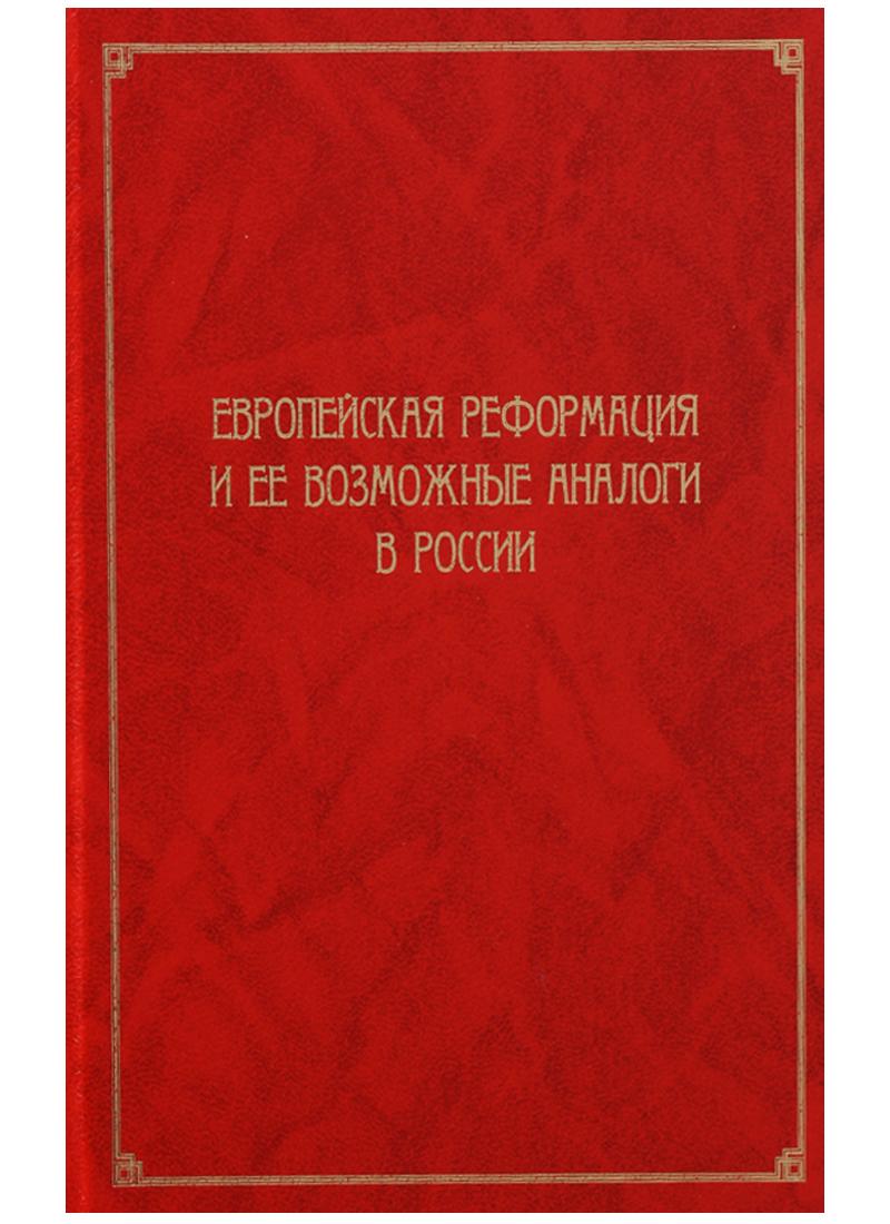 Беспятых Ю. (ред.) Европейская Реформация и ее возможные аналоги в России м ю смирнов реформация и протестантизм