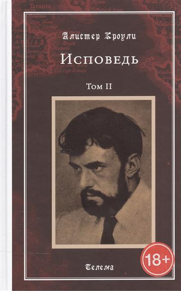 Исповедь. Том II