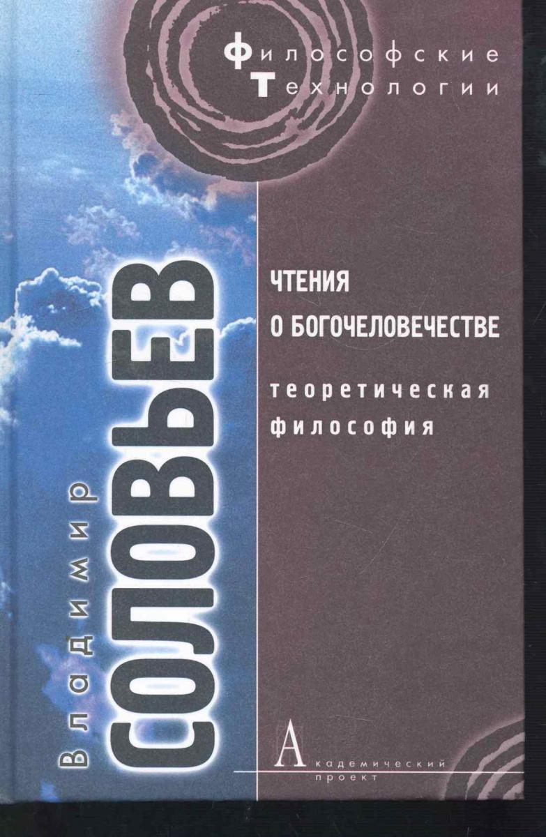 Соловьев Вл. Чтения о богочеловечестве