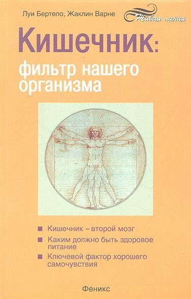 Бертело Л., Варне Ж. Кишечник: фильтр нашего организма