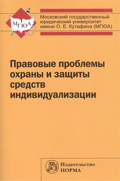 Правовые проблемы охраны и защиты средств индивидуализации. Сборник статей