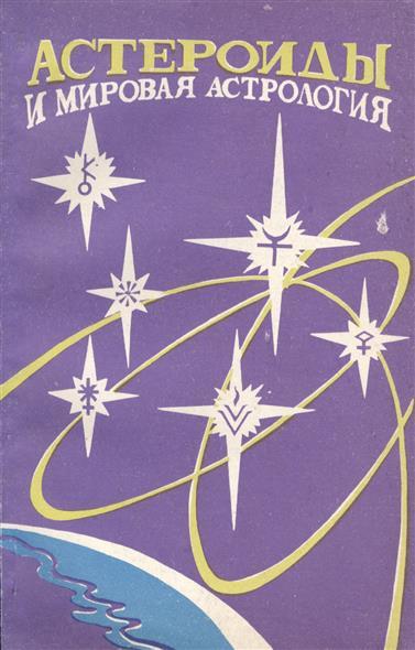 Астероиды и мировая астрология
