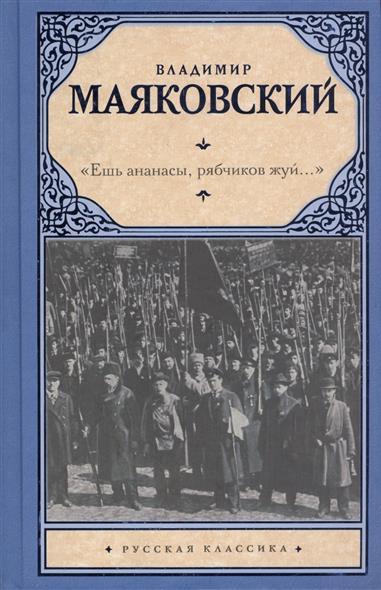 """Книга """"Ешь ананасы, рябчиков жуй..."""". Маяковский В."""