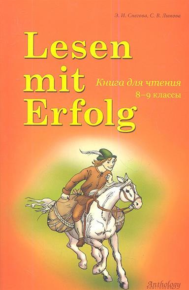 Снегова Э., Лимова С. Lesen mit Erfolg: Книга для чтения