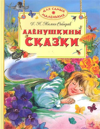 Мамин-Сибиряк Д. Аленушкины сказки мамин сибиряк д н горное гнездо