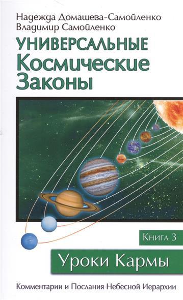 Универсальные Космические Законы. Книга 3. Комментарии и Послания Небесной Иерархии