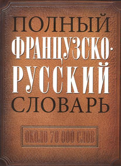 Полный французский-русский словарь. Около 70 000 слов