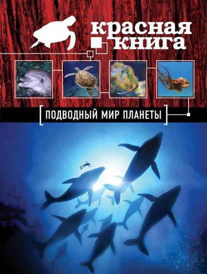 Скалдина О. Красная книга. Подводный мир планеты