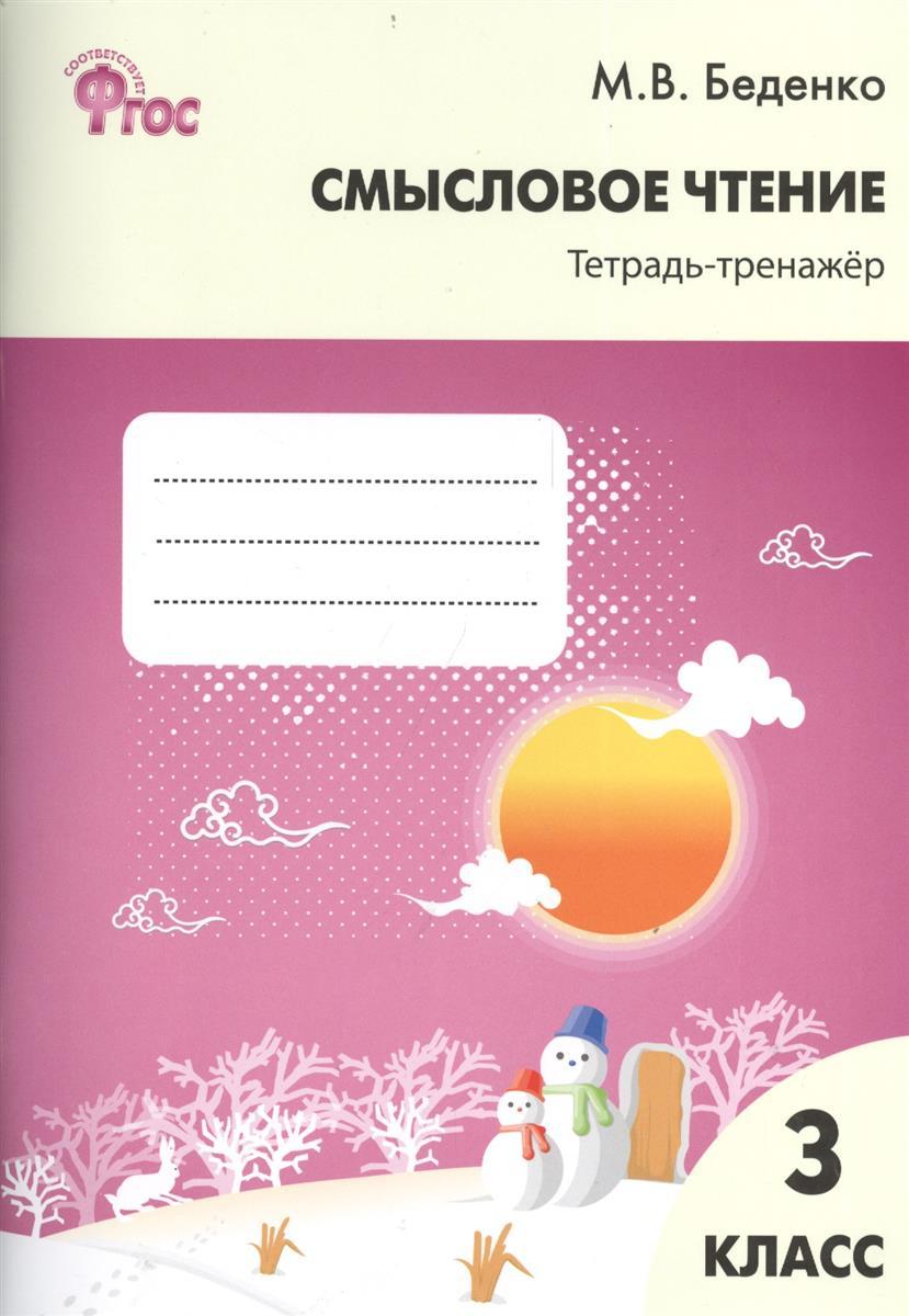 Беденко М. Смысловое чтение. Тетрадь-тренажер. 3 класс цены онлайн